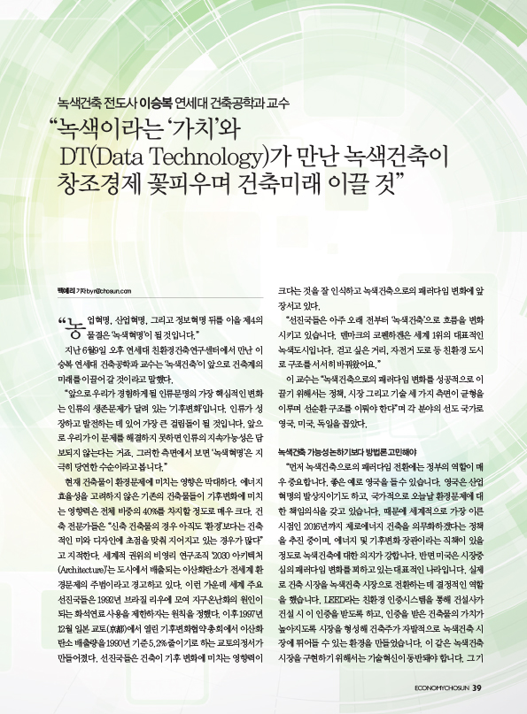 우리시대 구루-이승복 교수-2