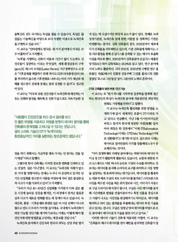 우리시대 구루-이승복 교수-3