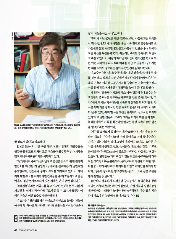 우리시대 구루-이승복 교수-5